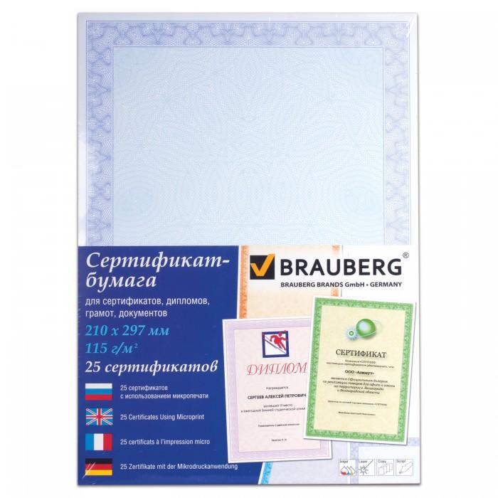 Канцелярия Brauberg Сертификат-бумага для лазерной печати сеточка А4 25 листов