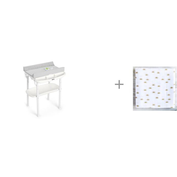 Пеленальные столики CAM Aqua с ванночкой и муслиновая пеленка Mjolk Солнце 110x110 см