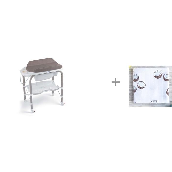 пеленальные столики cam cambio Пеленальные столики CAM Cambio с ванночкой 246 и муслиновая пеленка Mjolk Кокосы 110x110 см