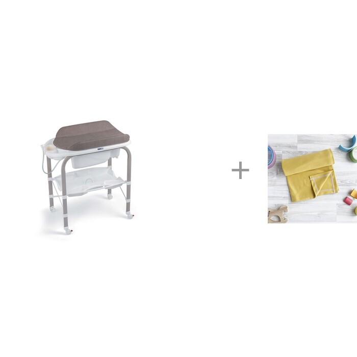 пеленальные столики cam cambio с ванночкой 246 и плед пеленка mjolk mustard 120х105 см Пеленальные столики CAM Cambio с ванночкой 246 и Плед-пеленка Mjolk Mustard 115х85 см