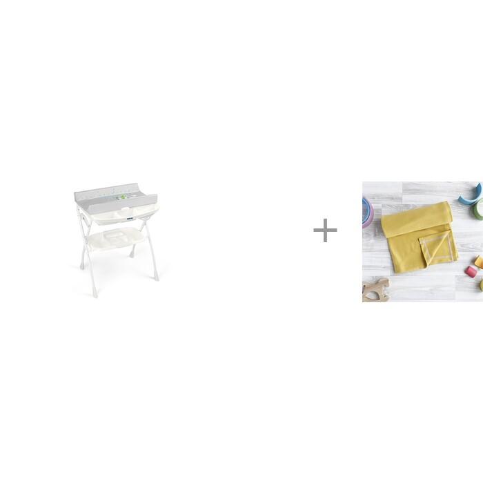 пеленальные столики cam cambio с ванночкой 246 и плед пеленка mjolk mustard 120х105 см Пеленальные столики CAM Volare с ванночкой 242 и Плед-пеленка Mjolk Mustard 115х85 см