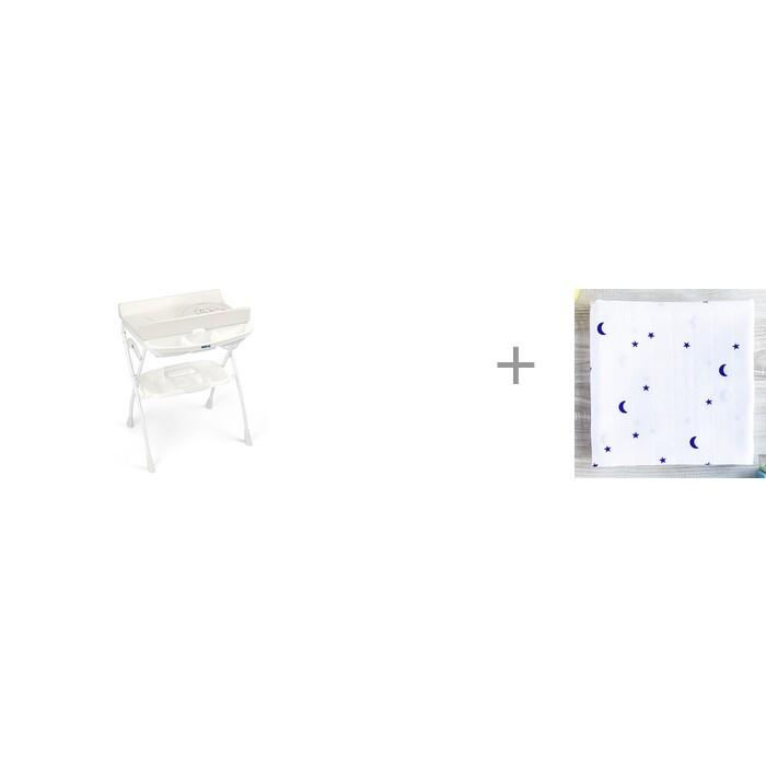 Пеленальный столик CAM Volare с ванночкой и Муслиновая пеленка Mjolk Basic Ночное небо 110x110 см