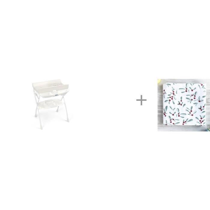 Пеленальные столики CAM Volare с ванночкой и Муслиновая пеленка Mjolk Брусника 110x110 см