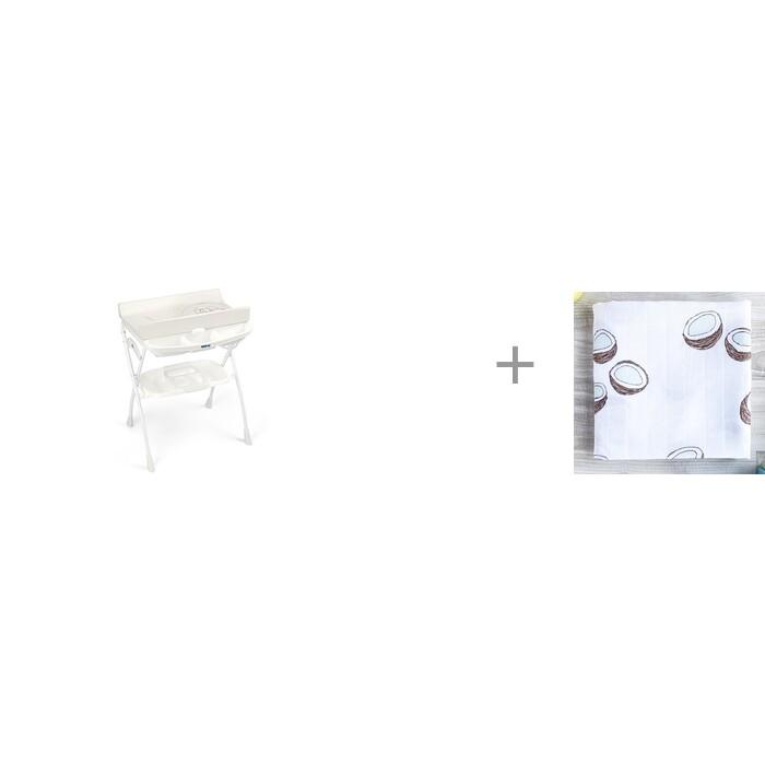 Пеленальный столик CAM Volare с ванночкой и Муслиновая пеленка Mjolk Кокосы 80x80 см