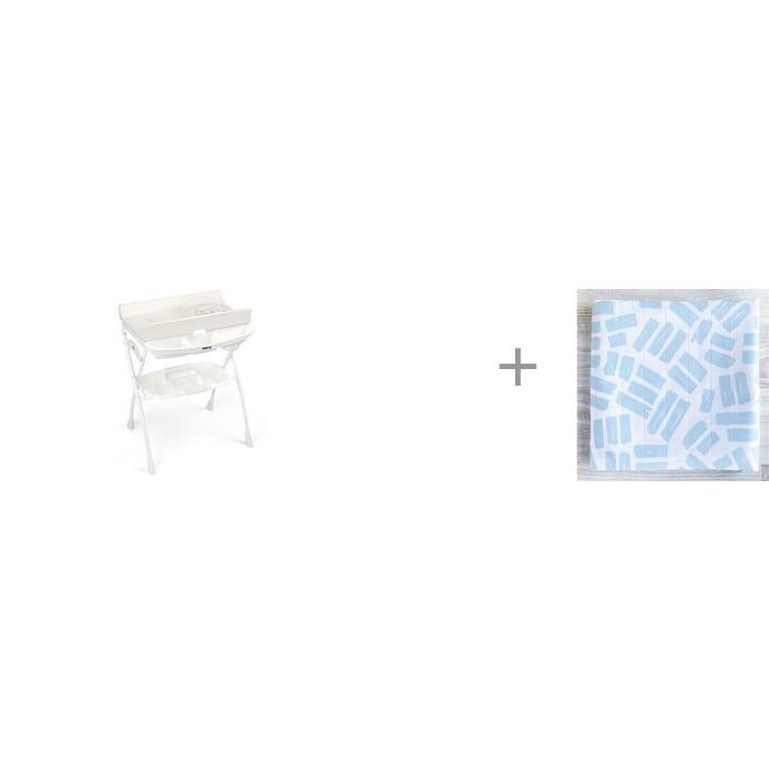 Пеленальный столик CAM Volare с ванночкой и Муслиновая пеленка Mjolk Краски 80x80 см