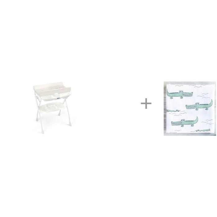 Пеленальный столик CAM Volare с ванночкой и Муслиновая пеленка Mjolk Крокодилы 110x110 см