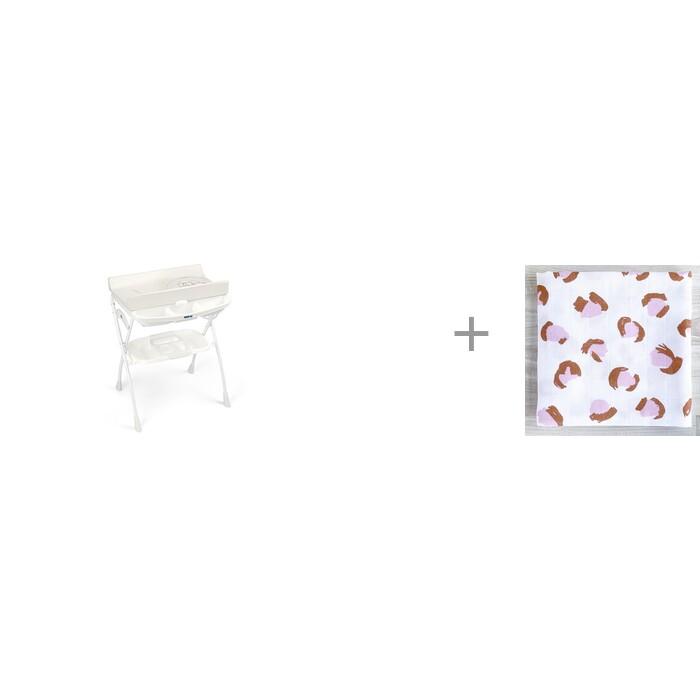 Пеленальные столики CAM Volare с ванночкой и Муслиновая пеленка Mjolk Леопард 110x110 см