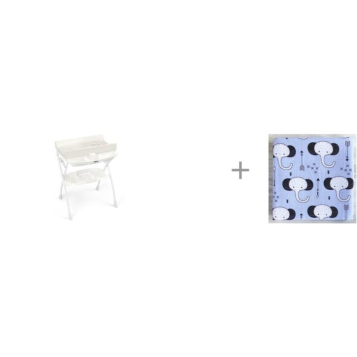 Пеленальные столики CAM Volare с ванночкой и Муслиновая пеленка Mjolk Слоники 110x110 см