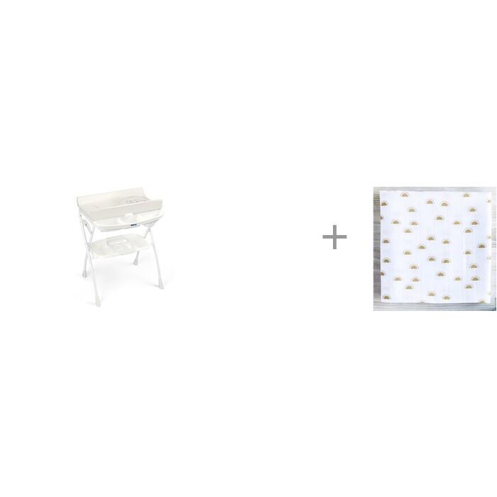 Пеленальные столики CAM Volare с ванночкой и Муслиновая пеленка Mjolk Солнце 110x110 см