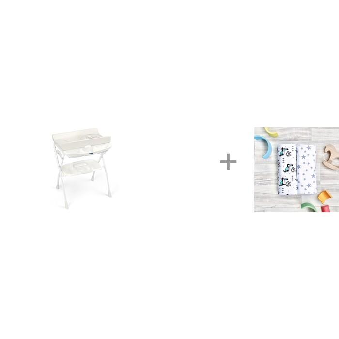 Пеленальный столик CAM Volare с ванночкой и Пеленка Mjölk Туканы/Звёзды 120х85 см