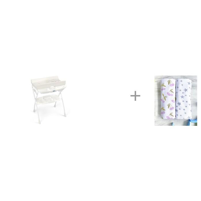 Пеленальный столик CAM Volare с ванночкой и Пеленка Mjolk Черешня/Звёзды 80х80 см
