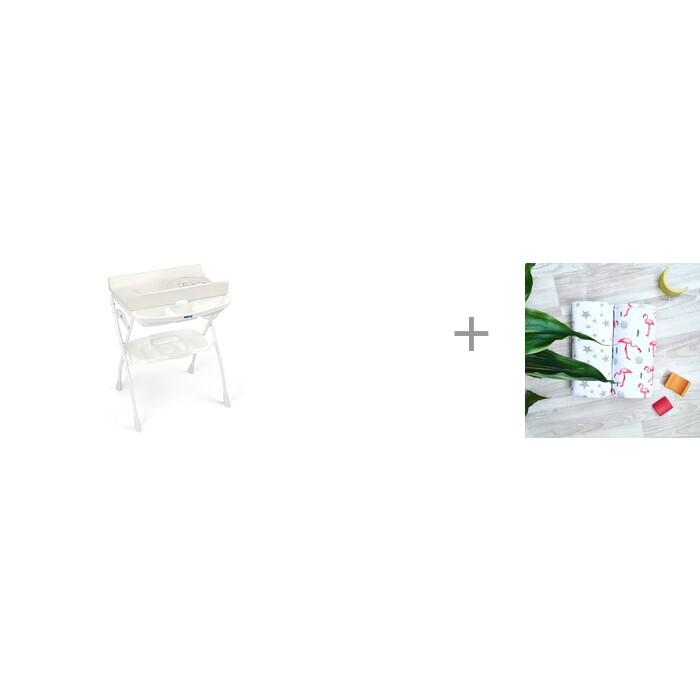Пеленальный столик CAM Volare с ванночкой и Пеленка Mjolk Фламинго/Звезды 80х80 см
