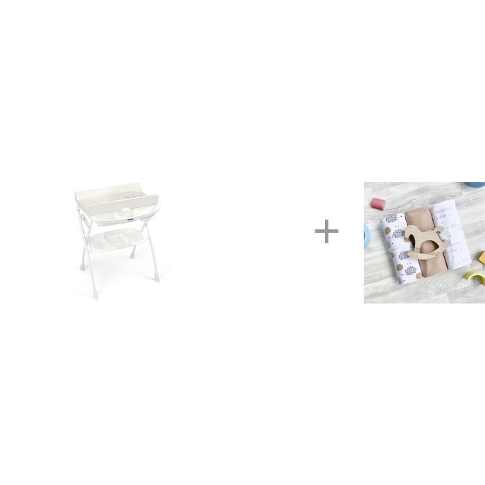 Пеленальный столик CAM Volare с ванночкой и Пеленка Mjolk Ёжики/Hello Mommy/Camel 120х85 см Volare с ванночкой и Пеленка Mjolk Ёжики/Hello Mommy/Camel 120х8