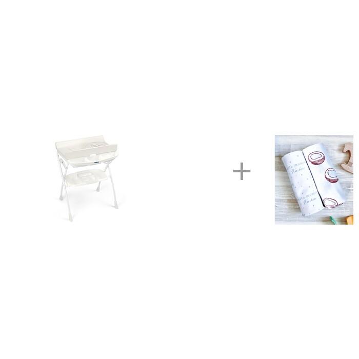 Пеленальный столик CAM Volare с ванночкой и Пеленка Mjolk Кокосы/Hello mommy 80х80 см