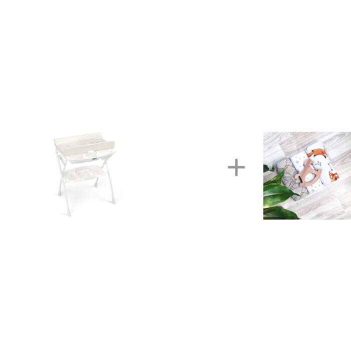 Пеленальный столик CAM Volare с ванночкой и Пеленка Mjolk Лисички/Palm Tree/Звёзды 120х85 см Volare с ванночкой и Пеленка Mjolk Лисички/Palm Tree/Звёзды 120х