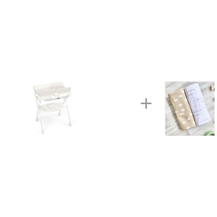 Пеленальный столик CAM Volare с ванночкой и Пеленка Mjolk Солнышки/Hello Mommy 120х85 см Volare с ванночкой и Пеленка Mjolk Солнышки/Hello Mommy 120х85 с