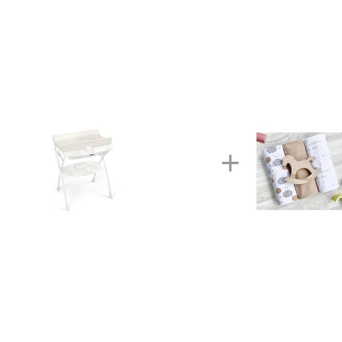 Пеленальный столик CAM Volare с ванночкой и пеленки Mjolk Ёжики/Hello Mommy/Camel 80х80 см