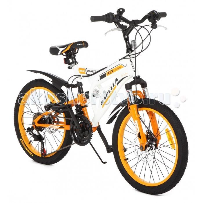Велосипед двухколесный Capella G20S650G20S650Велосипед двухколесный Capella G20S650   Детский велосипед двухколесный Capella G20S650 – модель для маленьких велосипедистов 6 лет и старше, с диаметром надувных колес 20 дюймов (50 см). Он поможет ребенку усовершенствовать свои навыки катания и с удовольствием совершать все более и более длительные велопрогулки. 21 скорость, передний и задний дисковые тормоза, передняя амортизация и амортизация сиденья расширяют возможности, а такие детали, как подножка и звонок, делают поездку удобней.  Особенности: стальная рама задние и передние дисковые тормоза диаметр колес 20 переключение скоростей (21 скорость) амортизаторы передний и под сидением shimano переключатели скоростей<br>