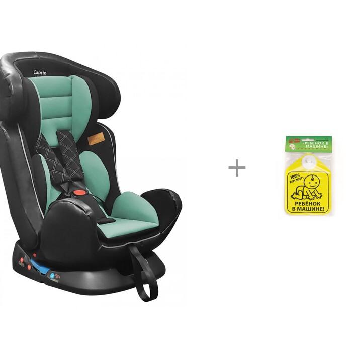 Группа 1-2-3 (от 9 до 36 кг) Carrello Apollo IsoFix и защита сиденья из ткани АвтоБра группа 1 2 от 9 до 25 кг mr sandman future и защита сиденья из ткани автобра