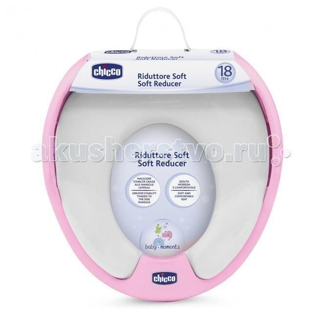 Гигиена и здоровье , Сиденья для унитаза Chicco Адаптер для туалета арт: 44768 -  Сиденья для унитаза