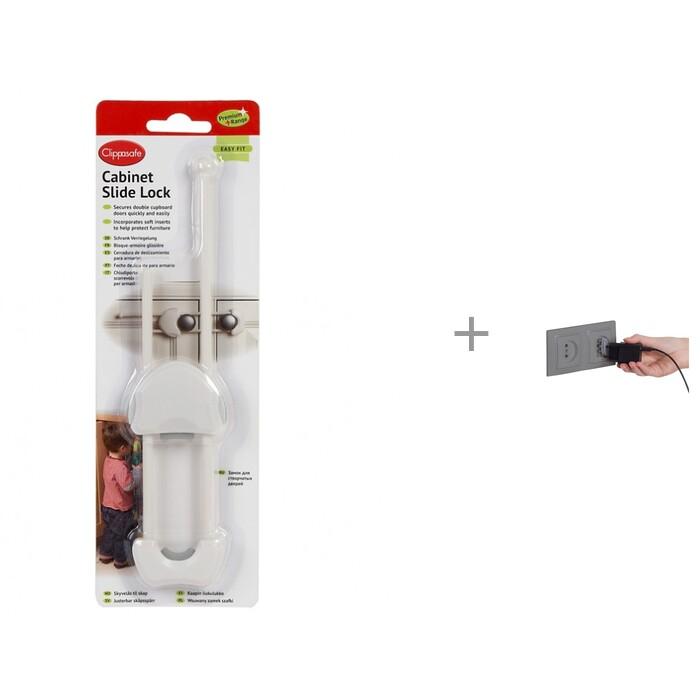 Блокирующие устройства Clippasafe Защитный замок для створчатых дверей и Заглушка для розеток Baby Safety