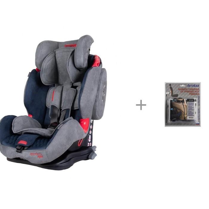 Группа 1-2-3 (от 9 до 36 кг) Coletto Sportivo Isofix c защитой спинки сиденья от грязных ног ребенка АвтоБра группа 1 2 3 от 9 до 36 кг cam calibro и защита сиденья автобра невидимка