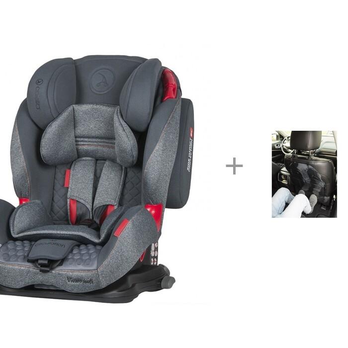 Группа 1-2-3 (от 9 до 36 кг) Coletto Vivaro Isofix с защитой сиденья Невидимка АвтоБра группа 1 2 3 от 9 до 36 кг cam calibro и защита сиденья автобра невидимка