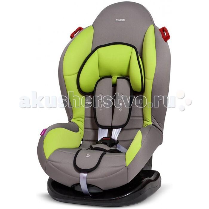 Автокресло Coto Baby SwingSwingДетское автокресло Coto Baby Swing – это надежная и простая в эксплуатации модель возрастной группы 1/2 (9-25 кг), предназначенная для перевозки в автомобиле детей возрастом примерно с 9 месяцев до 6 лет. Наклон кресла регулируется, а установка не займет много времени.  Автокресло Swing в соответствии со стандартом ECE R44/04 устанавливается в автомобиле лицом по ходу движения с помощью штатного трехточечного ремня безопасности. Допускается установка и не переднем (при отсутствии подушки безопасности) сиденье, и на заднем, однако заднее сиденье для маленьких пассажиров предпочтительней с точки зрения безопасности (если оборудовано трех-, а не двухточечными ремнями). С помощью направляющих красного цвета и инструкции, расположенной на боковой поверхности пластикового основания, любой из родителей быстро разберется и правильно установит автокресло. Для возрастных групп 1 и 2 способы крепления автокресла отличаются.  Внутренние пятиточечные ремни безопасности снабжены мягкими накладками и регулируются по высоте под рост ребенка в 4 положениях. При пристегивании малыша необходимо убедиться в том, что ремни не затянуты слишком туго и в то же время не висят свободно, верхнее основание ремня безопасности находится немного выше плеча, и ремни не перекручены. Когда ребенок подрастет, внутренние ремни можно будет снять, и пристегивать его автомобильным трехточечным ремнем безопасности.   В положении для группы 1 кресло имеет 4 положения наклона, что особенно полезно в длительных поездках. Дополнительный подголовник поддерживает голову и шею малыша. Сиденье достаточно просторное, чтобы ребенку мыло комфортно.   Обивка автокресла Coto Baby Swing снимается для стирки. Стирать ее можно вручную, при температуре 40&#186;.   Особенности: Возрастная группа: 1/2 (9-25 кг) Способ крепления в автомобиле: трёхточечный штатный ремень Способ установки в автомобиле: по ходу движения Ремни безопасности: внутренние пятиточечные/штатный автомобильный ремень безоп
