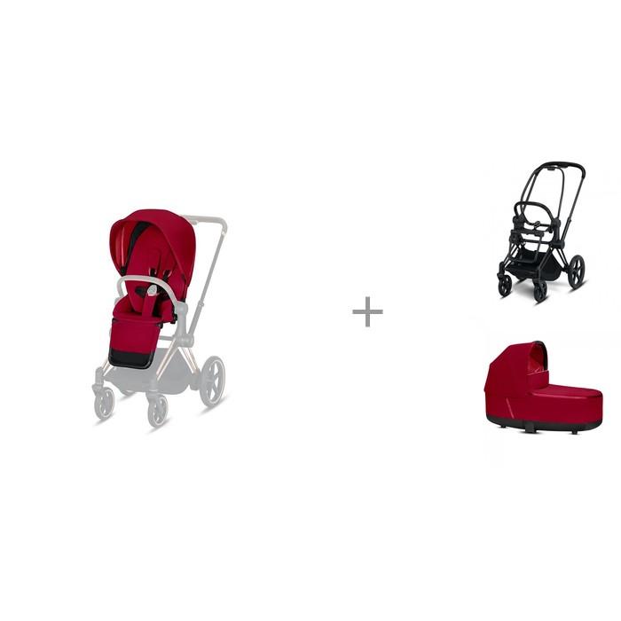 Купить Коляски 2 в 1, Коляска Cybex Рама для коляски Priam III, набор Seat Pack и спальный блок