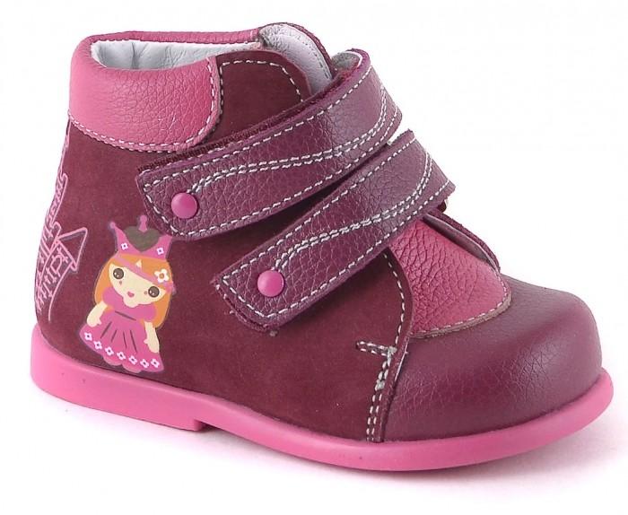 Купить Детский Скороход Ботинки для девочек 15-122-5