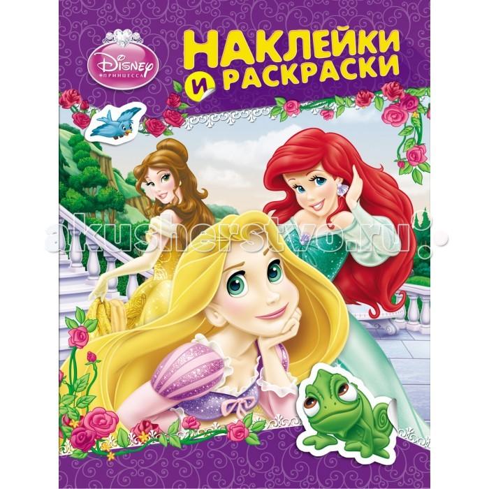 Раскраски Disney Принцесса с наклейками disney картонка принцесса и лягушка