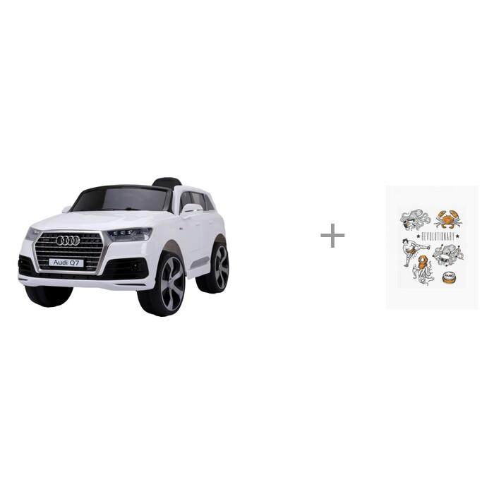 Купить Электромобили, Электромобиль Farfello Audi Q7 JJ555 и переводные татуировки Happy Baby 50602