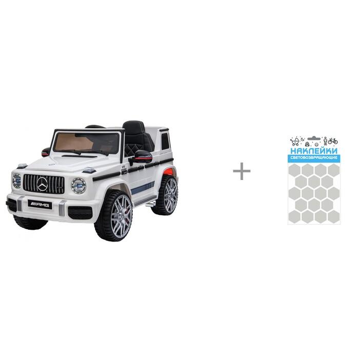 Купить Электромобили, Электромобиль Farfello Mercedes-AMG BBH-0003 G63 (2020)с набором световозвращающих наклеек Сота Sport Cova
