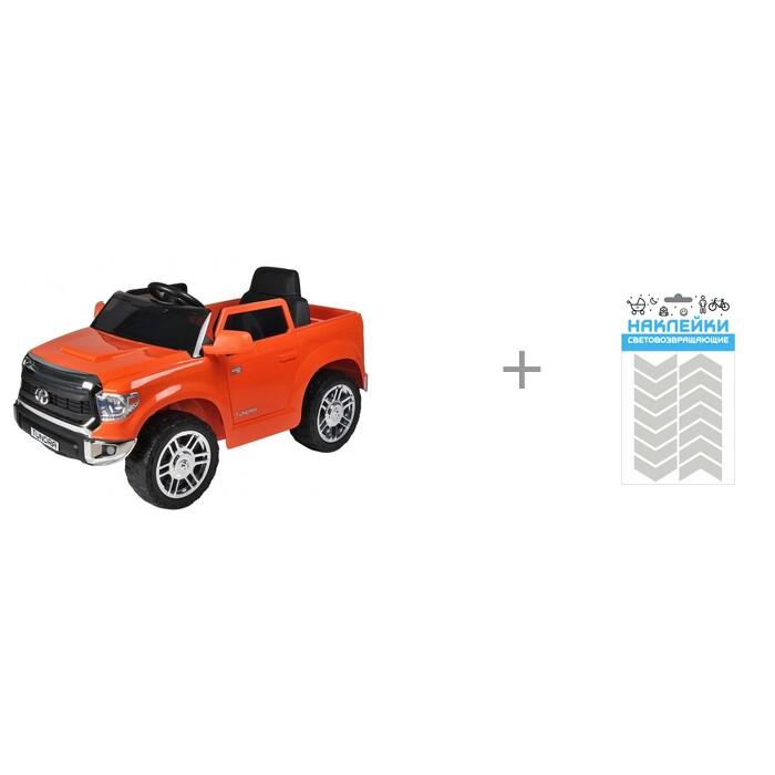 Купить Электромобили, Электромобиль Farfello Tundra JE1703 c набором световозвращающих наклеек Cova Стрела Sport