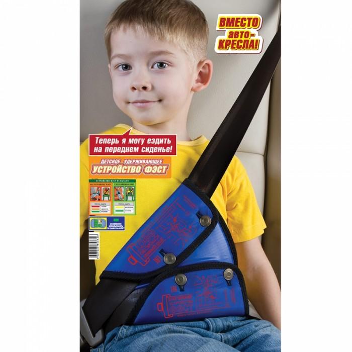 Аксессуары для автомобиля ФЭСТ Адаптер 15-25 кг аксессуары для детей