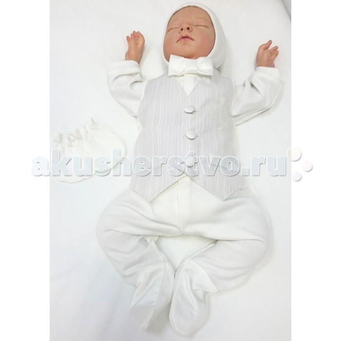 Детская одежда , Комплекты на выписку Fleole для мальчика Маэль арт: 362283 -  Комплекты на выписку