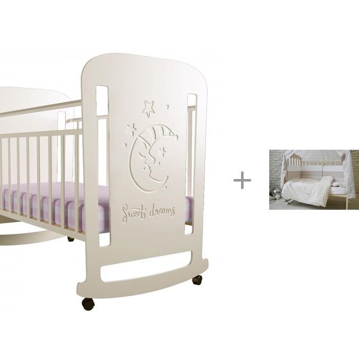 Детские кроватки Forest Sweet Dreams (качалка) с комплектом в кроватку Little Stars