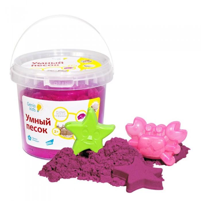 Кинетический песок Genio Kids Набор для детского творчества Умный 1 кг