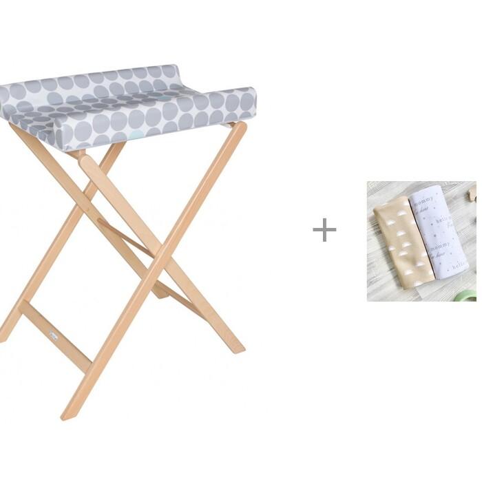 Пеленальный столик Geuther Trixi и Пеленка Mjolk Солнышки/Hello Mommy 80х80 см