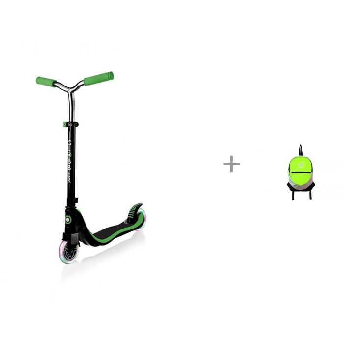 Картинка для Двухколесный самокат Globber Flow 125 Lights и рюкзак для самокатов Junior