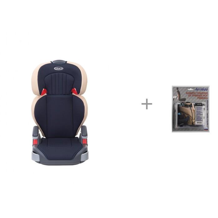 Группа 2-3 (от 15 до 36 кг) Graco Junior Maxi и защита спинки сиденья от грязных ног ребенка АвтоБра автокресло группа 2 3 15 36 кг graco junior maxi black