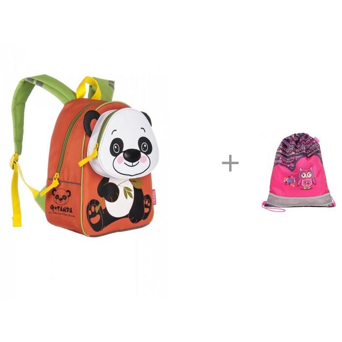 Картинка для Школьные рюкзаки Grizzly Рюкзак детский Панда и Мешок для обуви Magtaller Owl Dreams