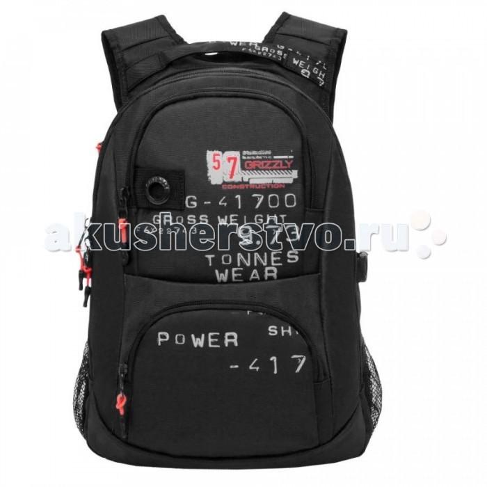 Школьные рюкзаки Grizzly Рюкзак школьный RU-802-3