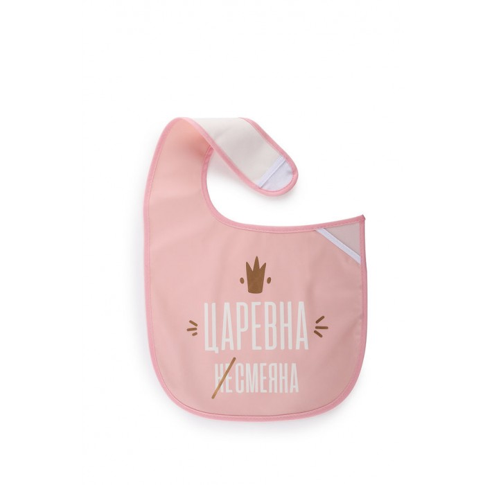 Нагрудники Happy Baby на липучке Waterproof Bib