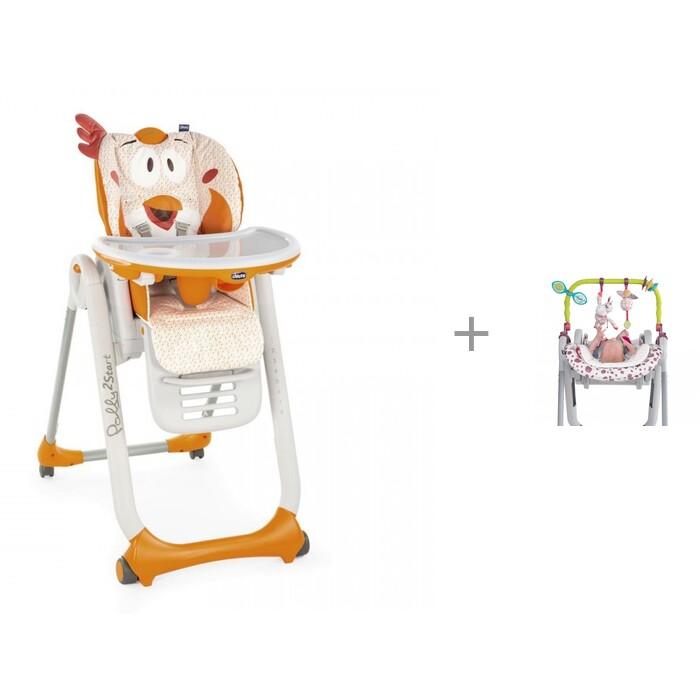 Стульчик для кормления Chicco Polly 2 start с игровой дугой и вкладышем