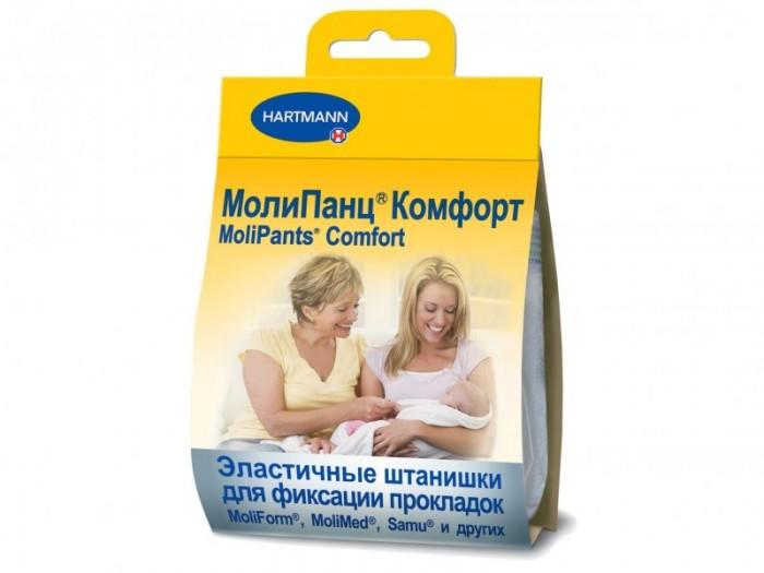 Гигиена для мамы Hartmann Штанишки для фиксации прокладок Molipants Comfort 1 шт.