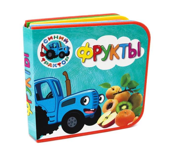Картинка для Развивающие книжки Проф-Пресс Книжка на пене Синий трактор Фрукты