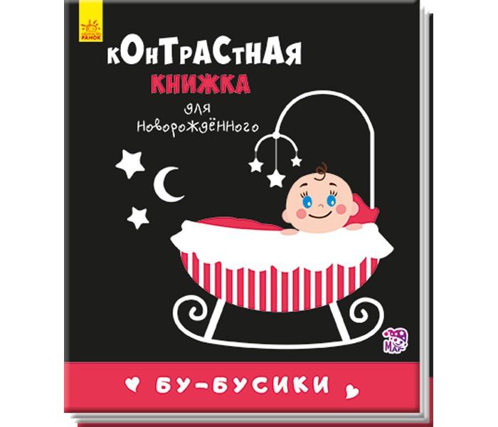 Раннее развитие Ранок Контрастная книжка - Бу-бусики