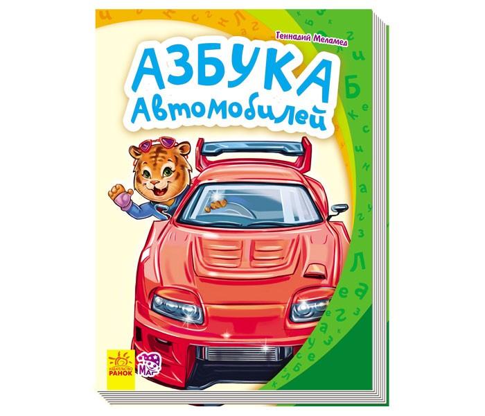 Фото - Обучающие книги Ранок Книжка Моя первая азбука - Азбука автомобилей книжки картонки ранок первые шаги азбука