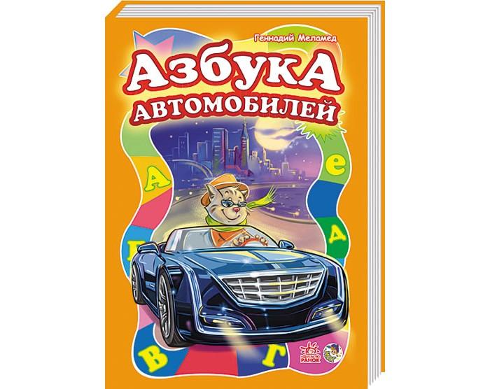 Обучающие книги Ранок Книжка Моя первая азбука - Азбука автомобилей большой формат азбука анархиста